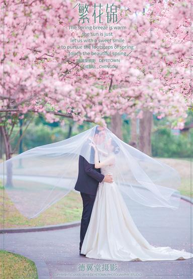 成都婚紗照 成都婚紗攝影 成都攝影工作室 成都拍婚紗 德翼堂攝影
